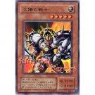 YuGiOh Japanese Card JY-03 - Luminous Soldier [Ultra Rare Holo]