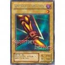 YuGiOh Japanese Card PG-62 - Left Leg of the Forbidden One [Secret Rare Holo]
