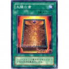 YuGiOh Japanese Card PH-33 - Book of Taiyou [Common]