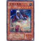 YuGiOh Japanese Card PH-17 - Dark Dust Spirit [Common]