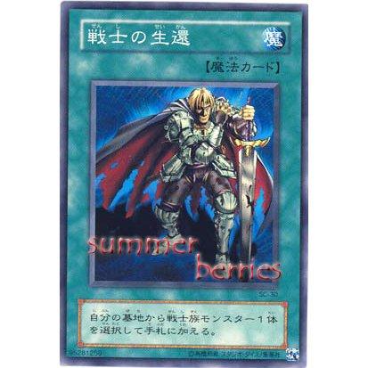 YuGiOh Japanese Card SC-30 - The Warrior Returning Alive [Common]