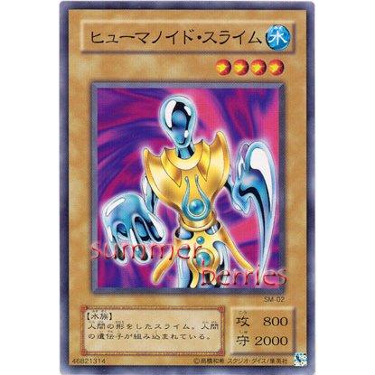 YuGiOh Japanese Card SM-02 - Humanoid Slime [Common]