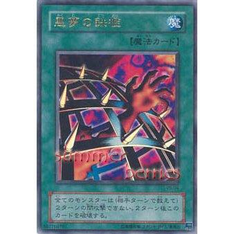 YuGiOh Japanese Card VB-04 - Nightmare's Steelcage [Ultra Rare Holo]