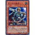 YuGiOh Japanese Card SJ2-016 - Marauding Captain [Common]