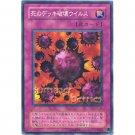 YuGiOh Japanese Card KA-36 - Crush Card Virus [Common]