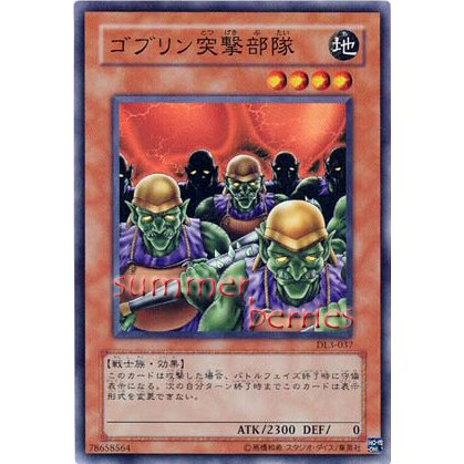 YuGiOh Japanese Card DL3-037 - Goblin Attack Force [Super Rare Holo]