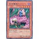 YuGiOh Japanese Card DL2-107 - Masked Sorcerer [Rare]