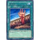 YuGiOh Japanese Card DL2-038 - Fissure [Rare]