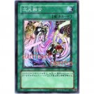 YuGiOh Japanese Card 307-039 - Dimension Fusion [Super Rare Holo]