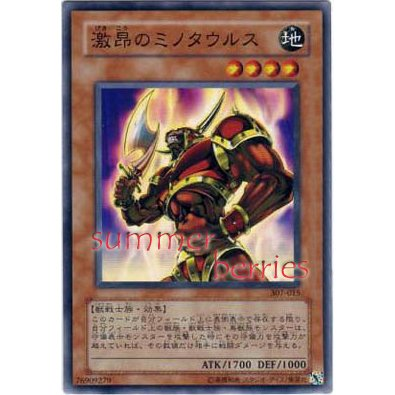 YuGiOh Japanese Card 307-015 - Enraged Battle Ox [Common]