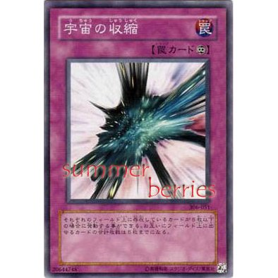 YuGiOh Japanese Card 306-051 - Spatial Collapse [Common]