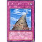 YuGiOh Japanese Card 306-050 - Tower of Babel [Common]