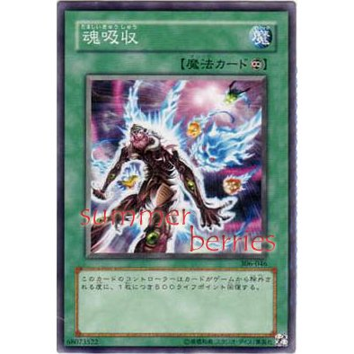 YuGiOh Japanese Card 306-046 - Soul Absorption [Common]
