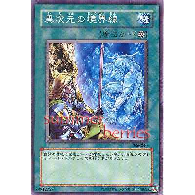YuGiOh Japanese Card 306-040 - D.D. Borderline [Common]