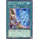 YuGiOh Japanese Card 306-040 - D.D. Borderline [Common]