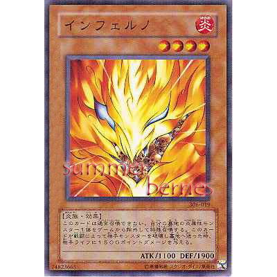 YuGiOh Japanese Card 306-019 - Inferno [Common]