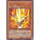 YuGiOh Japanese Card 306-019 - Inferno [Common]