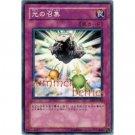 YuGiOh Japanese Card 308-053 - Beckoning Light [Common]