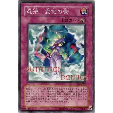 YuGiOh Japanese Card 308-052 - Ninjitsu Art of Transformation [Common]