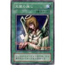 YuGiOh Japanese Card YU-23 - Graceful Charity [Common]