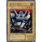 YuGiOh Japanese Card YU-17 - Giant Soldier of Stone [Common]