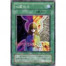 YuGiOh Japanese Card YU-22 - Change of Heart [Common]