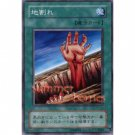 YuGiOh Japanese Card YU-24 - Fissure [Common]