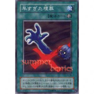 YuGiOh Japanese Card YU-30 - Premature Burial [Common]