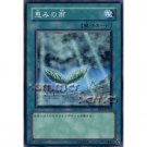 YuGiOh Japanese Card TB-15 - Rain of Mercy [Common]