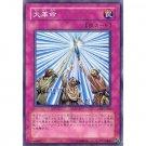 YuGiOh Japanese Card SY2-056 - Huge Revolution [Common]