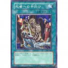 YuGiOh Japanese Card SY2-050 - Tribute to the Doomed [Common]