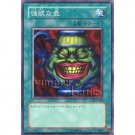 YuGiOh Japanese Card SY2-026 - Pot of Greed [Common]