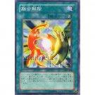YuGiOh Japanese Card SY2-048 - De-Fusion [Common]