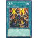 YuGiOh Japanese Card SY2-047 - Restructer Revolution [Common]