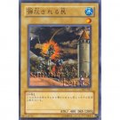 YuGiOh Japanese Card SY2-043 - Oppressed People [Common]