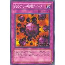YuGiOh Japanese Card SK2-040 - Crush Card Virus [Common]