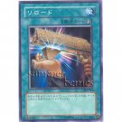 YuGiOh Japanese Card SK2-051 - Reload [Common]