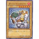 YuGiOh Japanese Card SK2-043 - Gadget Soldier [Common]