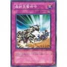 YuGiOh Japanese Card SK2-033 - Final Attack Orders [Common]