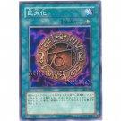 YuGiOh Japanese Card SK2-025 - Megamorph [Common]