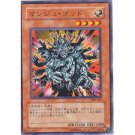 YuGiOh Japanese Card SK2-017 - Manju of the Ten Thousand Hands [Common]