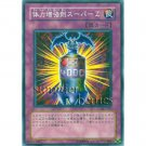 YuGiOh Japanese Card SJ2-051 - Nutrient Z [Common]