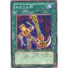 YuGiOh Japanese Card SJ2-047 - Bait Doll [Common]