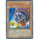 YuGiOh Japanese Card SJ2-044 - Dice Jar [Common]