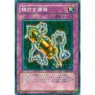 YuGiOh Japanese Card SJ2-037 - Blast with Chain [Common]