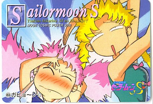 SAILOR MOON  PP 9 SAILORMOON S CARD #464