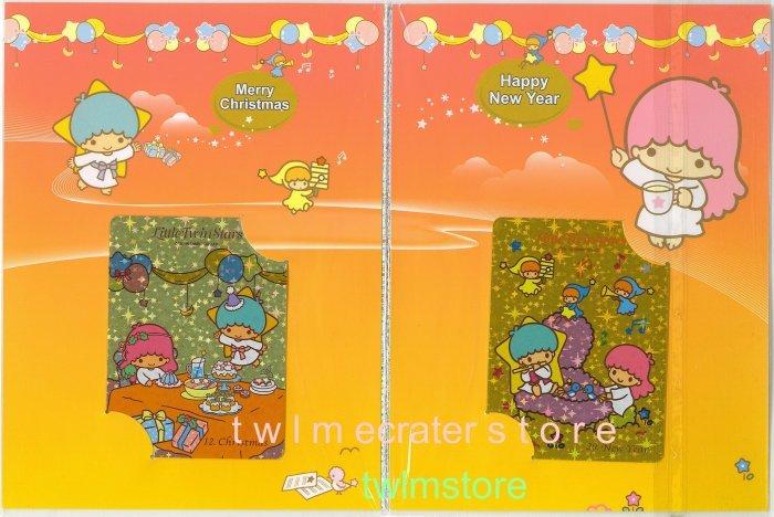 SANRIO LITTLE TWIN STARS SPECIAL PRISMATIC FOIL MEMO 2 (TWO) CARD IN 1 SET HOLDER