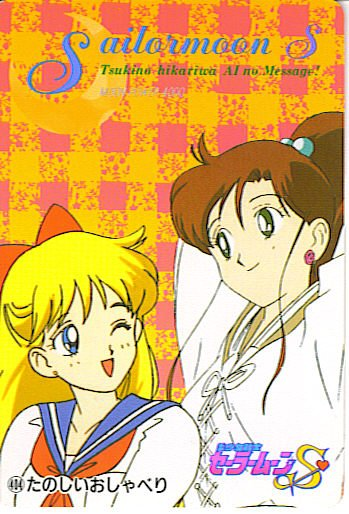 SAILOR MOON  SAILORMOON S PP 8 CARD #404