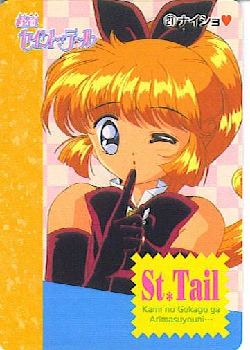 SAINT TAIL JAPAN SEGA 1996 ANIME CARD #21