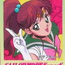 SAILOR MOON  SAILORMOON SS PP 11 CARD #522